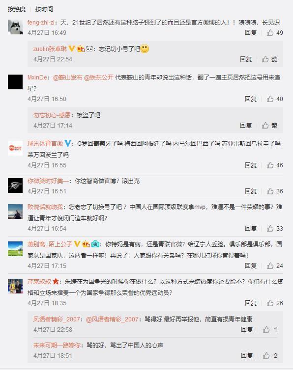 朱婷夺冠却遭炮轰?网友:竟然还是官方微博