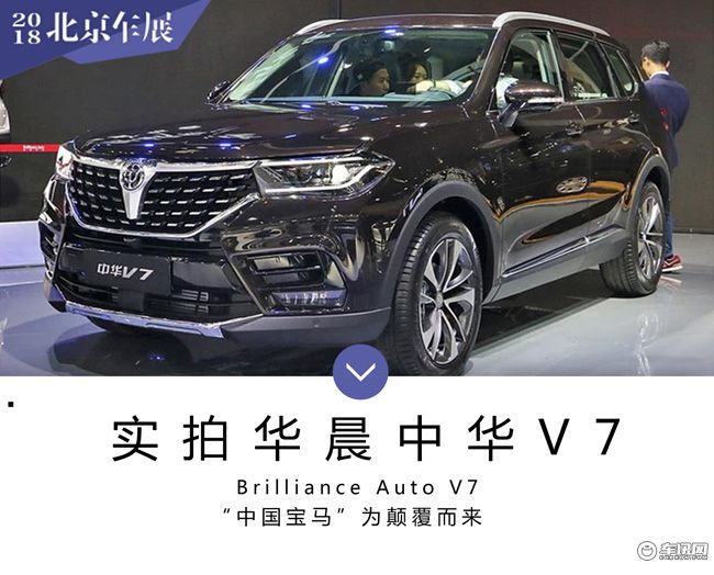 """""""中国宝马""""为颠覆而来 实拍华晨中华V7"""