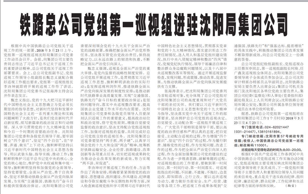 """巡视组进驻一个月后,""""铁老虎""""王迁落马"""