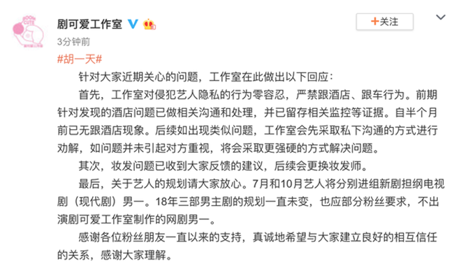 胡一天工作室回应粉丝质询:侵犯艺人隐私零容忍-北京赛车群