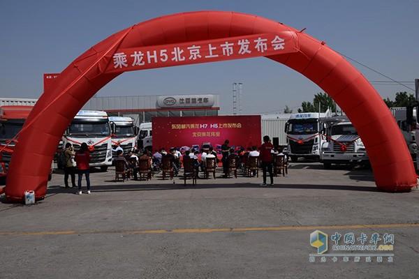 东风柳汽乘龙H7、H5北京上市发布会