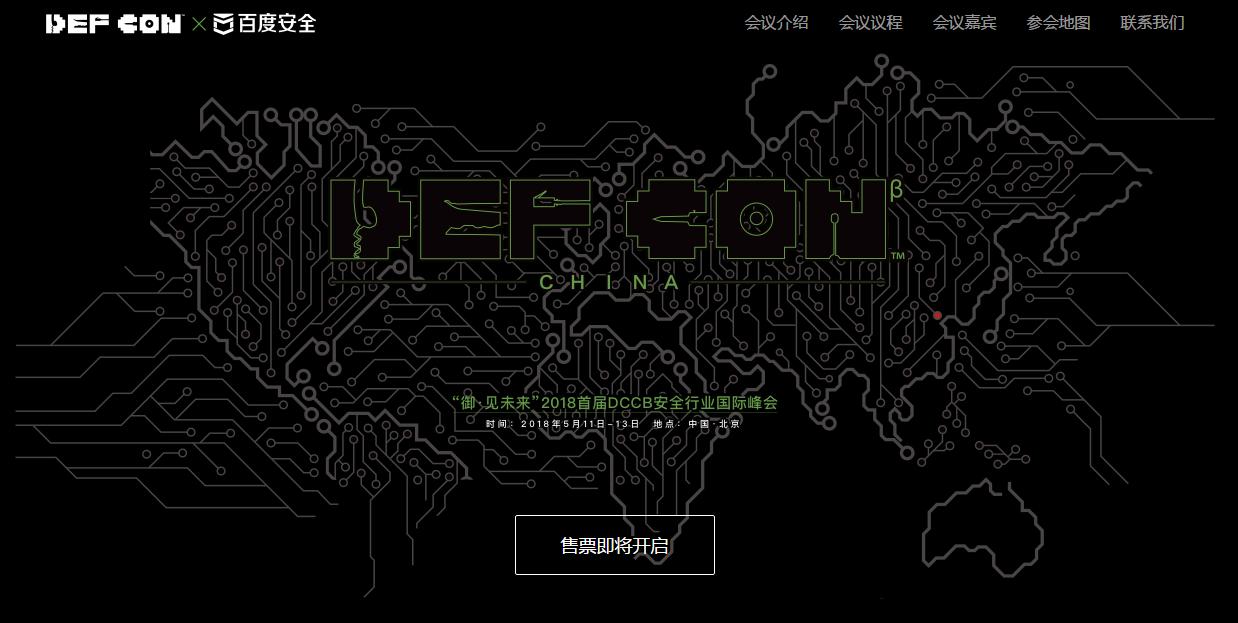 安信与诚受邀出席DCCB安全国际峰会,打造国际网络安全交流平台