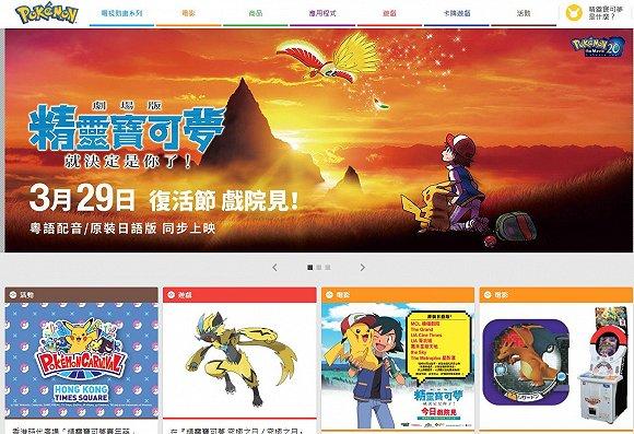 精灵宝可梦开设中文官网 任天堂离中国又近了点