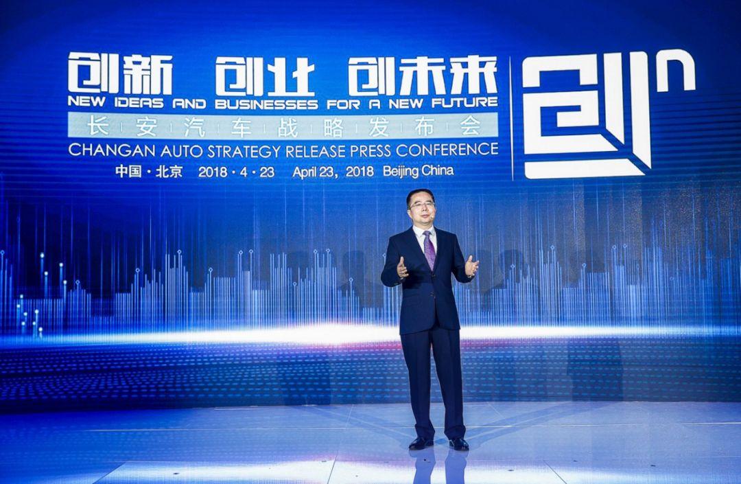 """第三次创业,长安汽车立志成为""""新造车时代"""""""