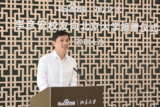 北大校庆李彦宏捐6.6亿!系校友捐赠最大额