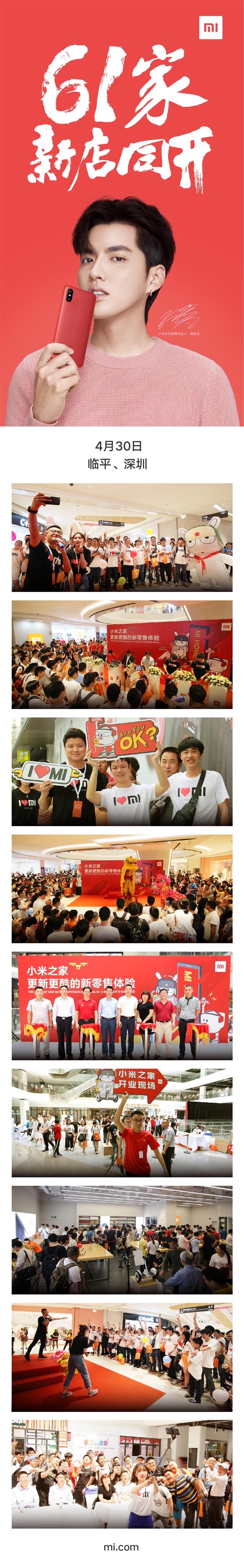 小米之家疯狂扩张:4天开61家门店