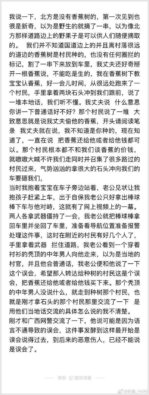 """黑龙江游客广西""""偷香蕉""""被村民围打?官方回应"""