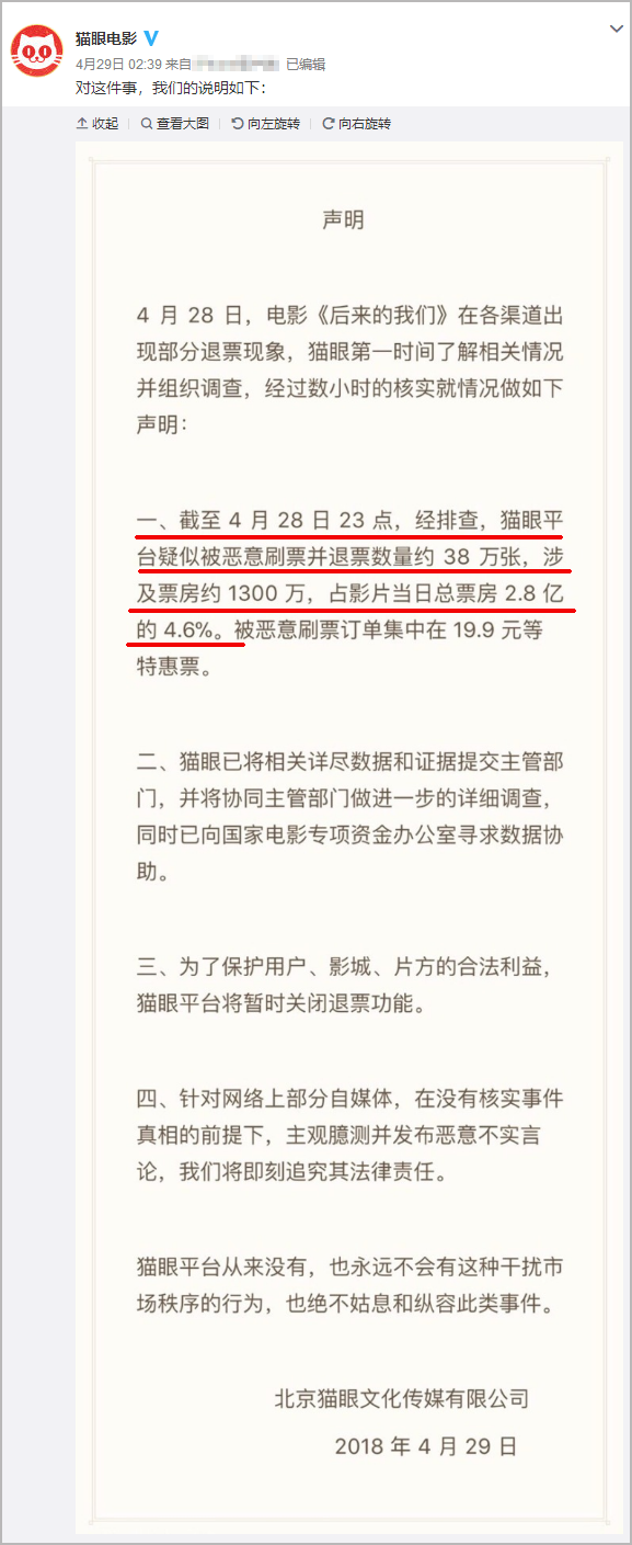 刘若英团队回应退票事件 《后来》票房走势受影响