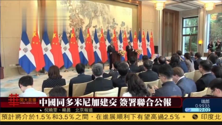 中国与多米尼加建立外交关系 两国外长签署联合公报