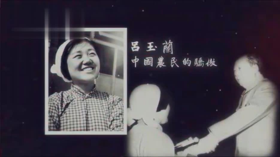 吕玉兰——中国农民的骄傲