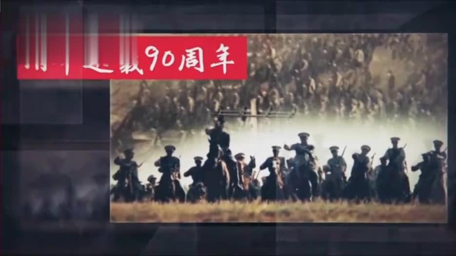 渭华起义90周年