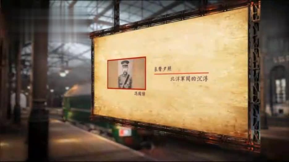 哀声夕照——北洋军阀的沉浮(二)冯国璋