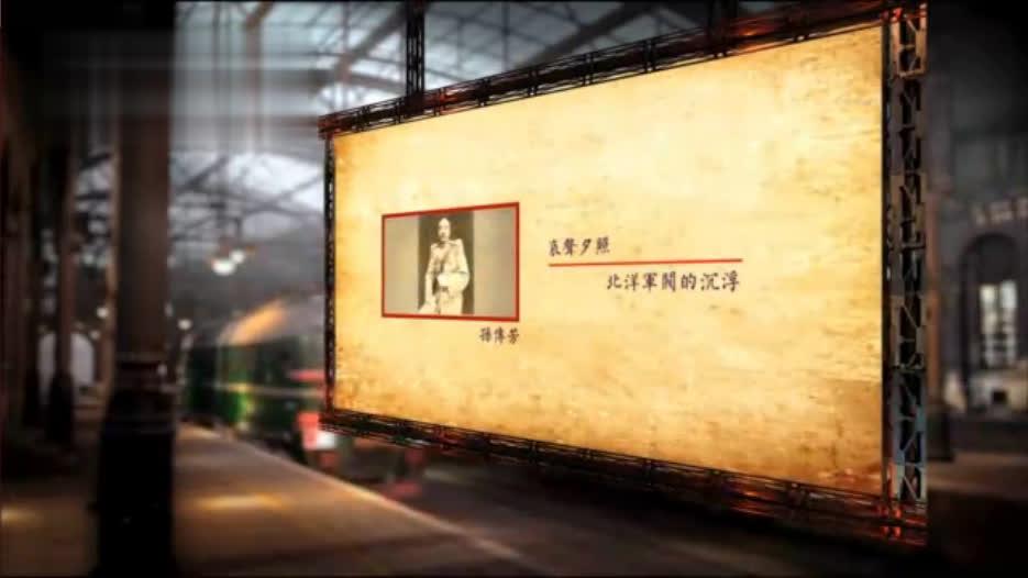 哀声夕照——北洋军阀的沉浮(四)孙传芳