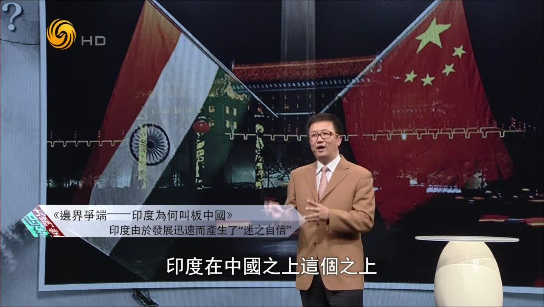 边界争端 印度为何叫板中国?