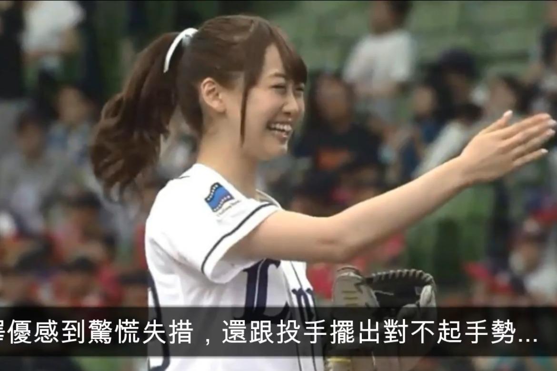 日本开球就是养眼!网友直呼好好看!抱歉样子太可爱了啦!