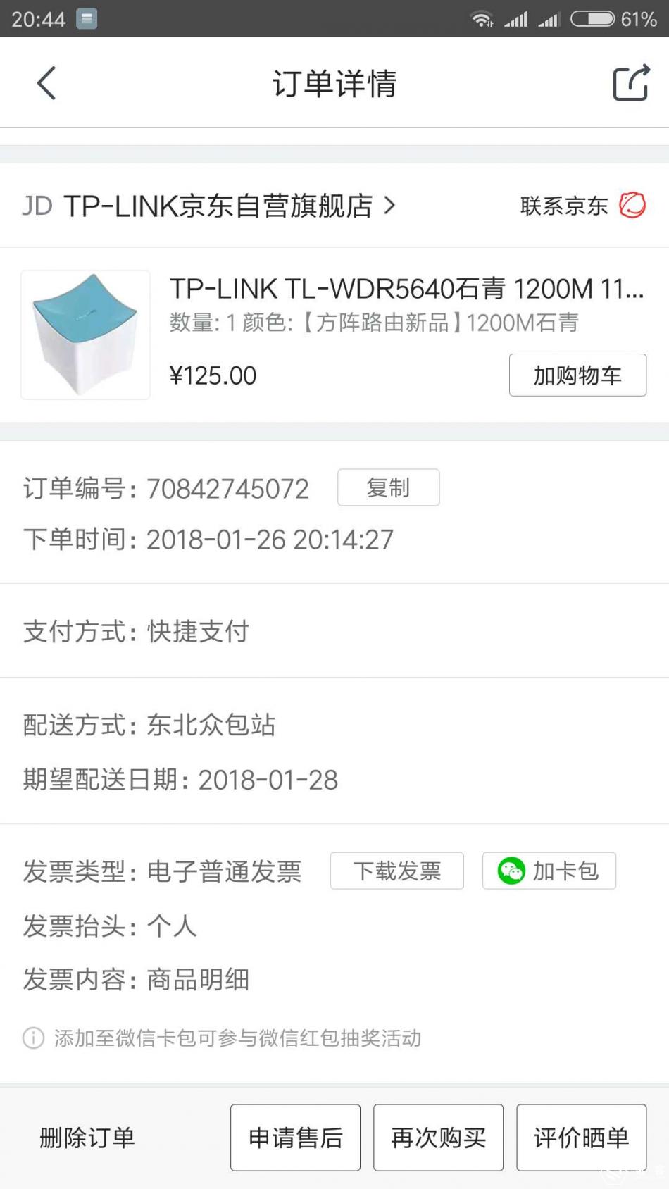 #0元任性购#TP-linkWDR5640上手体验(第五篇)