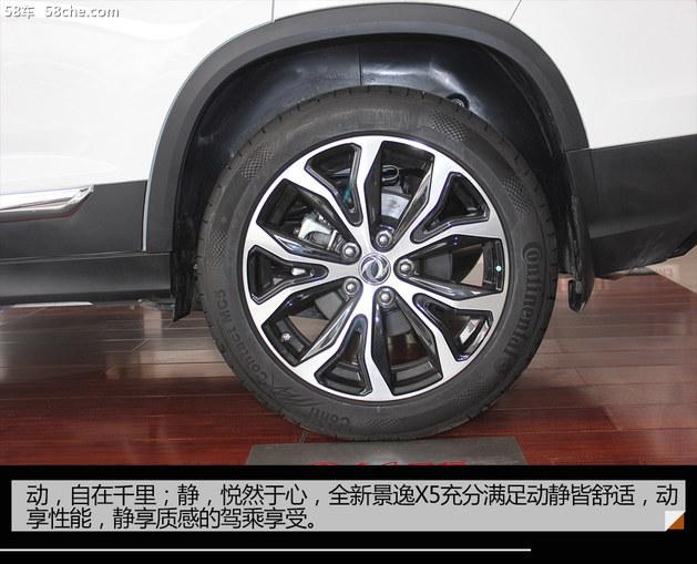 悦享T生活 我的SUV 全新景逸X5劲享系列