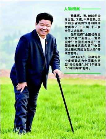 """孙建博:""""林业英雄""""心中的绿水青山梦"""