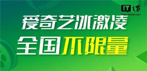 中国联通推爱奇艺冰激凌卡:48元/月全国不限量