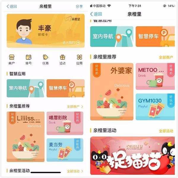"""友盟+大揭秘:阿里""""亲橙里""""的数据黑科技"""