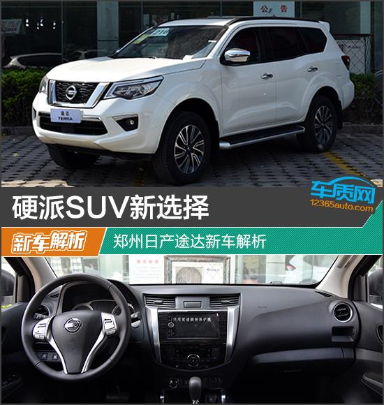 硬派SUV新选择 郑州日产途达新车解析