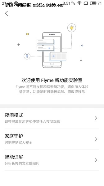 Flyme7评测:全面提升之外,还有一些惊喜