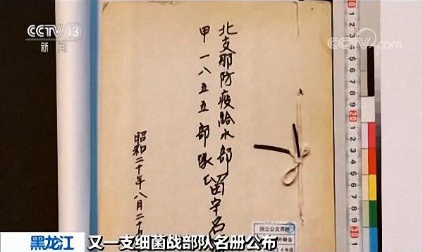 又一侵华日军细菌战部队名册被公开 人体实验罪证确凿