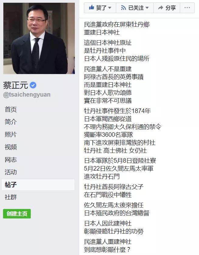 """台男子主持台版""""靖国神社""""祭典 绿媒竟称:帅"""