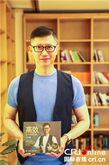台湾青年作家尹志豪《高效:做个聪明的懒人》新书发布会在京举行