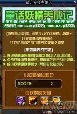 DNF童话妖精养成记怎么玩 dnf童话妖精养成记玩法及奖励详解 (1)