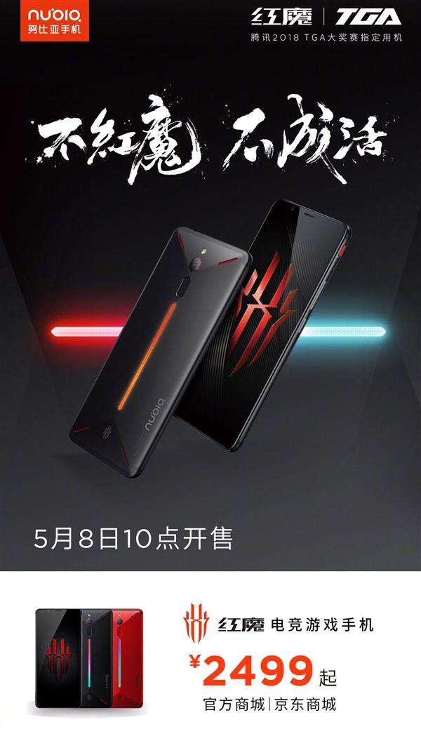 努比亚红魔游戏手机明天开售:2499元起