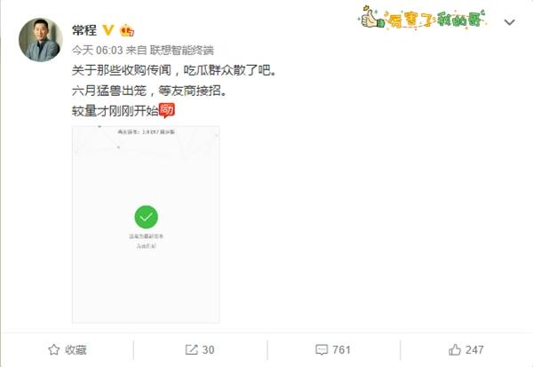 """常程否认联想手机被收购 6月""""猛兽""""出笼"""