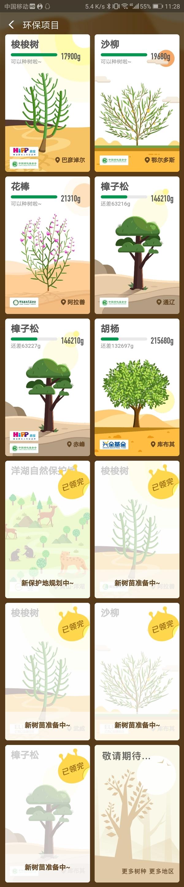 支付宝蚂蚁森林引入新物种:快来种花姑娘
