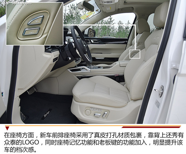 众泰T800乘坐空间较为舒适