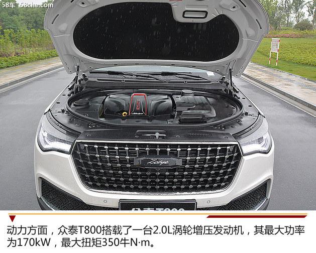 众泰T800搭载2.0T发动机