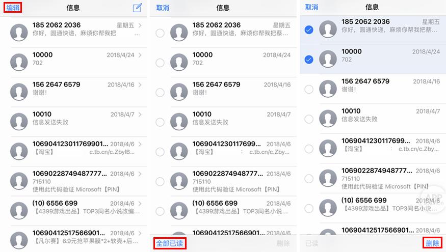 iPhone 可以批量删除短信吗?