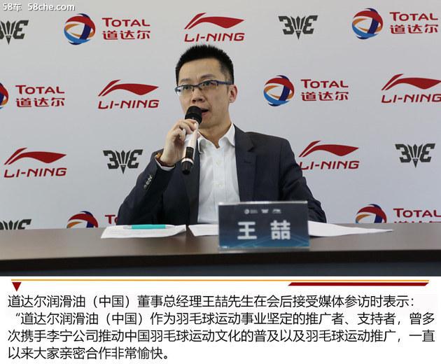 助力羽球3V3 2018道达尔•李宁李永波杯赛