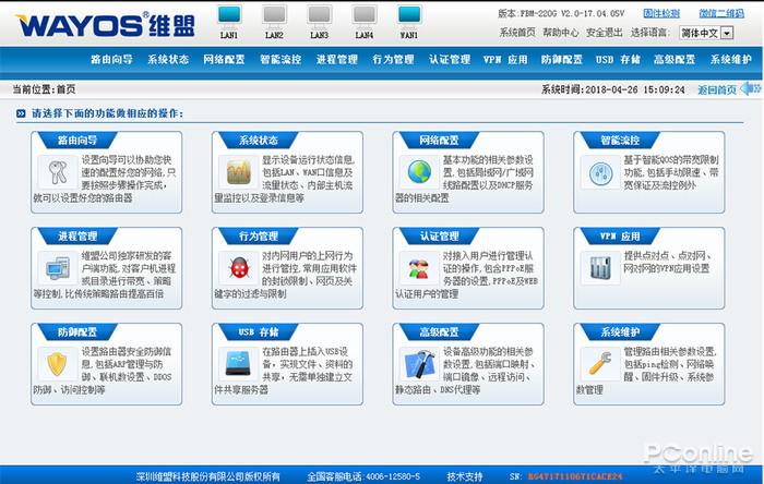 WEB设置主页面