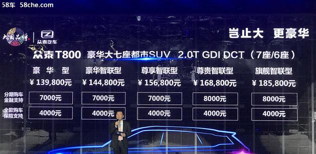 众泰T800正式上市 售价XX.XX-XX.XX万元