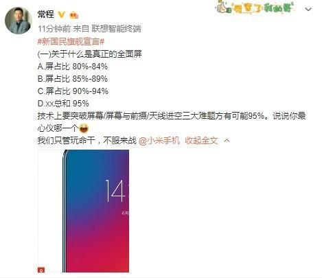 联想中国手机业务迎调整 常程自曝新机