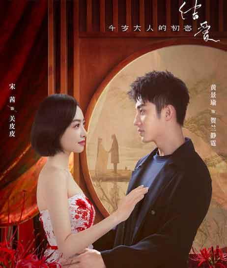 《结爱》今日开播 宋茜黄景瑜开启寻爱之旅