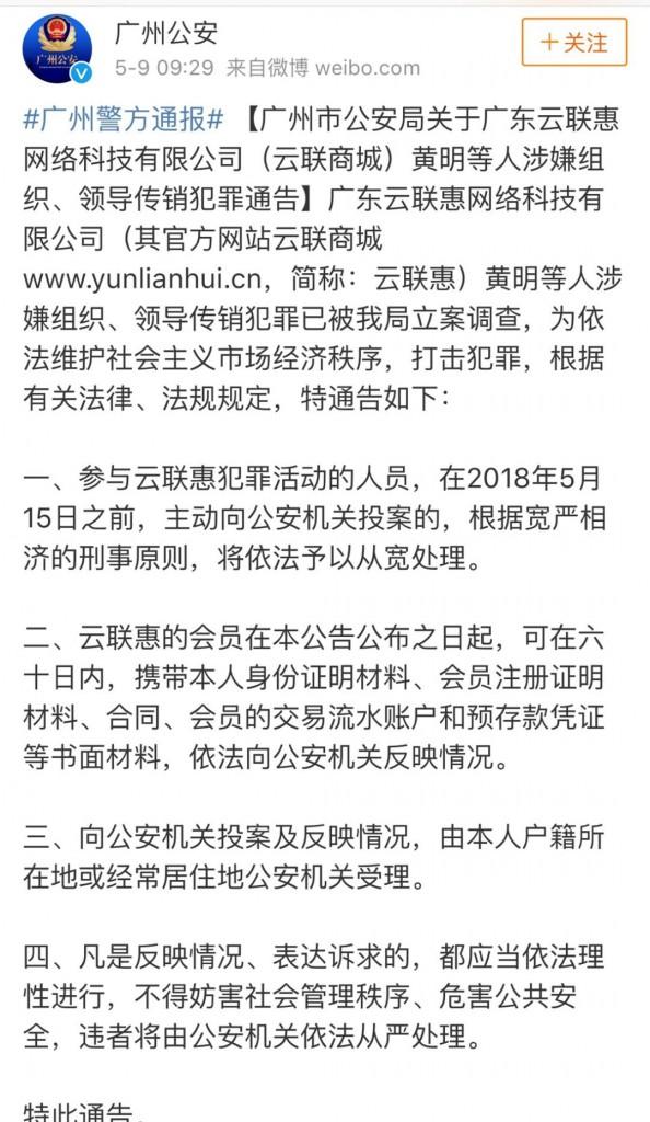 广州公安关于云联惠的通告