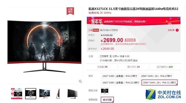 315显示器别选错 电商旗舰店产品更靠谱