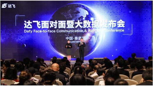 面对面暨大数据发布会召开 千人齐聚共享科技盛果