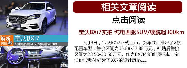 访宝沃汽车集团总裁杨嵩 打造工程师品牌