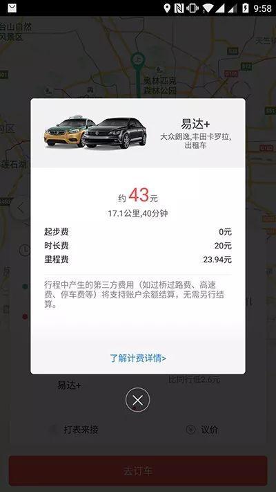 出行补贴大战再起,嘀嗒首汽等4大平台争抢出租车!