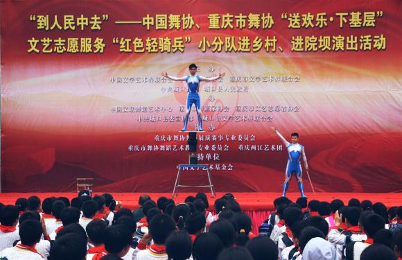 中国舞协、重庆市舞协模板志愿服务团下基层慰证明文艺在学小学图片