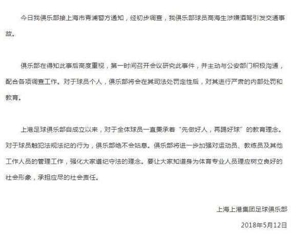 上港球员高海生涉酒驾引发事故 被上海警方刑拘