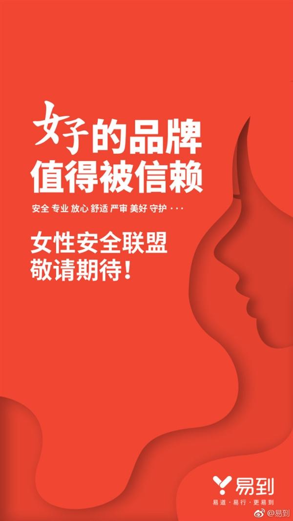 易到:将联合多家品牌成立女性安全联盟