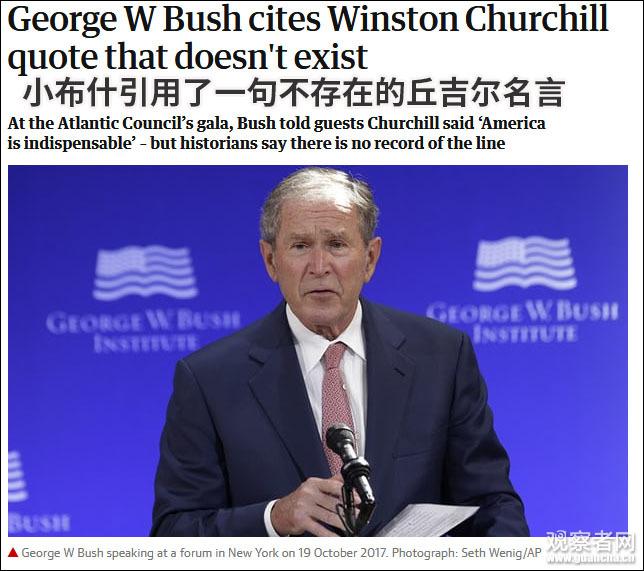 """小布什演讲引用""""丘吉尔名言"""" 专家:丘吉尔没"""